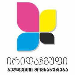 cropped-logo-iridajgufi